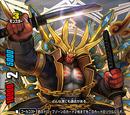 Seeker of the Strength, Duel Jaeger