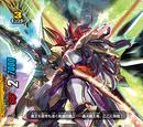 Turbulent Warlord Dragon, Barlbatzz Dragoroyale