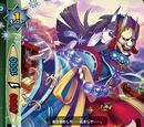 Oni Lady, Princess Ujibashi