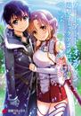 Sword Art Online Dengeki Comic Anthology 2.png