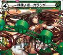Karasha, Green Fourth Play