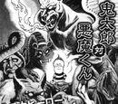 Kitaro tai Akuma-kun