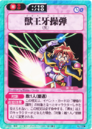 Slayers Fight Cards - 132.png