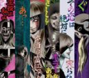 The Junji Ito Collection