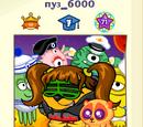 Пуз 6000