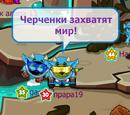"""Болезнь """"Чертовка"""""""