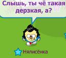 """Вирус """"Соловей"""""""