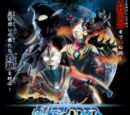 Ultraman Cosmos Vs Ultraman Justice: The Final Battle