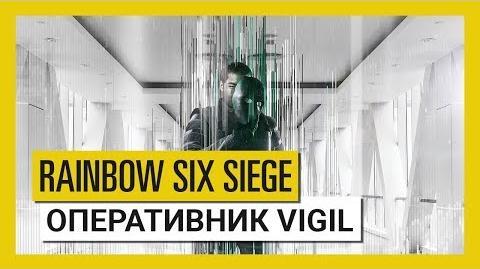 Tom Clancy's Rainbow Six Осада – White Noise оперативник Vigil