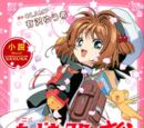 Novela Anime Cardcaptor Sakura, Clow Card Hen