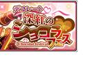 Decorate♥Crimson Chocolat Festival