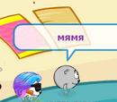 Вирус «Мама, Папа»