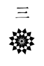 3rd Division Insignia.png
