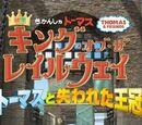 キング・オブ・ザ・レイルウェイ トーマスと失われた王冠