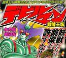 List of Devilman (Hiruta Manga) Chapters