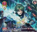 Fire Emblem 0 (Cipher): Roaring Echoes/Card List