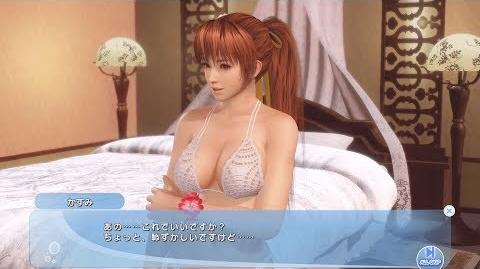 DOAXVV - Kasumi Character Episode 3 恥すかしぃ