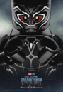 Black Panther LEGO poster.png