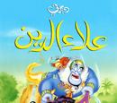 علاء الدين (مسلسل)