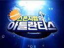 Altinasssquarepantistitlecardkorean.png