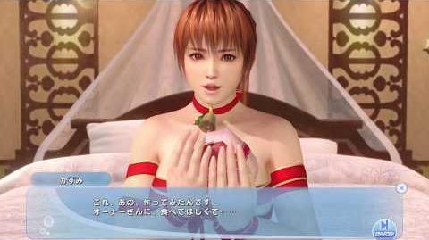 【DOAXVV】DOAX VenusVacation kasumi Valentine Extra Episode
