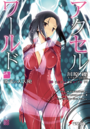 Accel World Volume 14.png