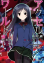 Accel World Volume 12.png