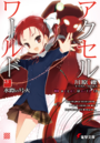 Accel World Volume 13.png