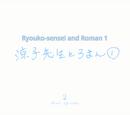 Shorts: Ryōko-sensei and Roman 1