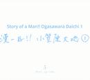 Shorts: Story of a Man!! Ogasawara Daichi