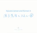 Shorts: Ryōko-sensei and Roman 4