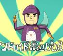 Android Watanabe