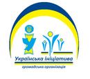 Українська ініціатива