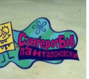 Сунѓерот Боб Панталоновски