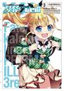 Fate kaleid Drei Manga Vol 3.png
