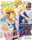 B's Log Magazine Cover 3 (TMR).png