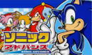 Sonic Advance Japan box artwork only.png