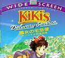 Kiki's Delivery Service/Release