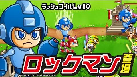 【城とドラゴン(城ドラ)】コラボ限定キャラ「ロックマン」紹介!【公式】