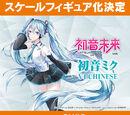 Hatsune Miku V4 Chinese (GSC)