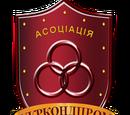 Асоціація «Укркондпром»
