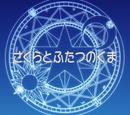 Cardcaptor Sakura: Clear Card Prologue: Sakura and the Two Bears