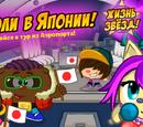 Жизнь звёзд! Гастроли в Японии!