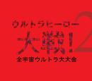 Ultra Hero Taisen 2: The Universal Ultra Great Tournament!