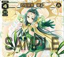 Midoriko, Bond Girl Type Four