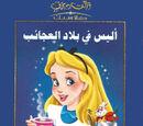 أليس في بلاد العجائب (كتاب شركة دار الخيرات)