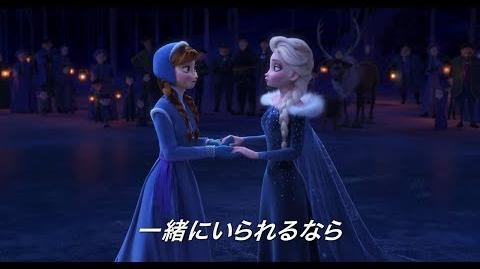 「リメンバー・ミー」同時上映作品「アナと雪の女王/家族の思い出」♪When We're Together