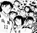 Nankatsu high school