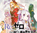 Re:Zero Antología (Volumen 3)