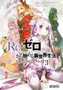 Re Zero - Anthology Comic 3 Portada.png